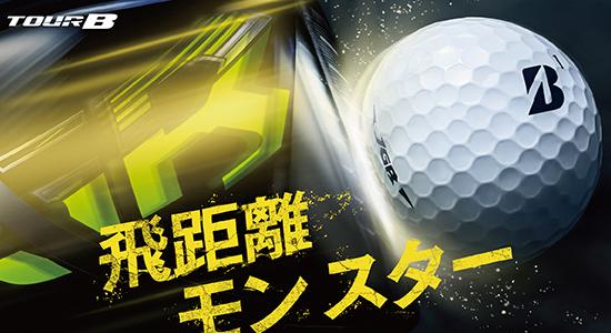 ブリヂストンスポーツ株式会社 2018/04/BS_JGR_ball_slider.jpg