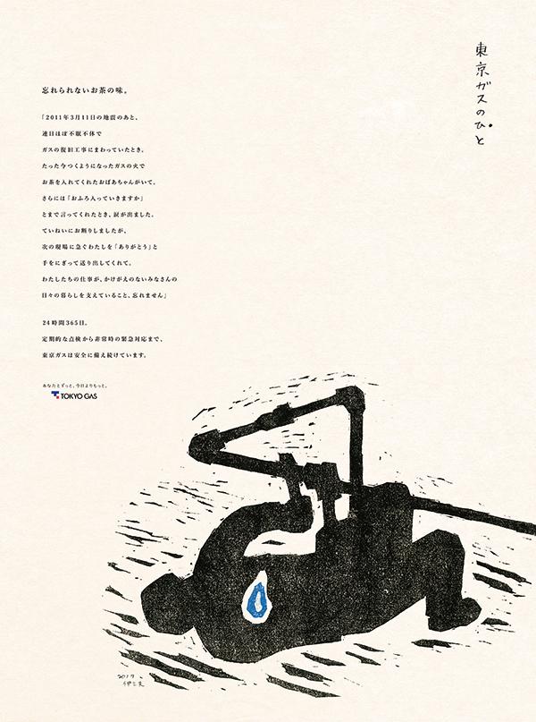 東京ガス株式会社 2018/04/asset-1.jpeg