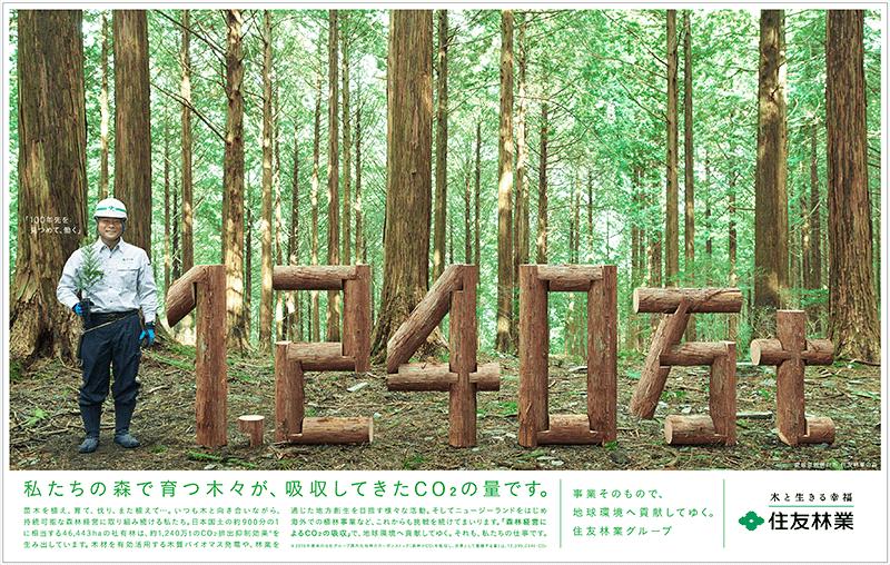 住友林業株式会社 2018/04/asset-30-1.png