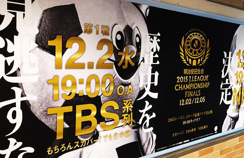 公益社団法人 日本プロサッカーリーグ 2018/04/asset-32.jpeg