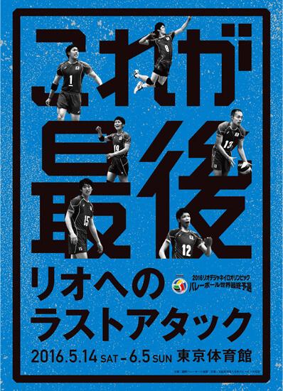 公益財団法人 日本バレーボール協会 2018/04/asset-49-2.jpeg