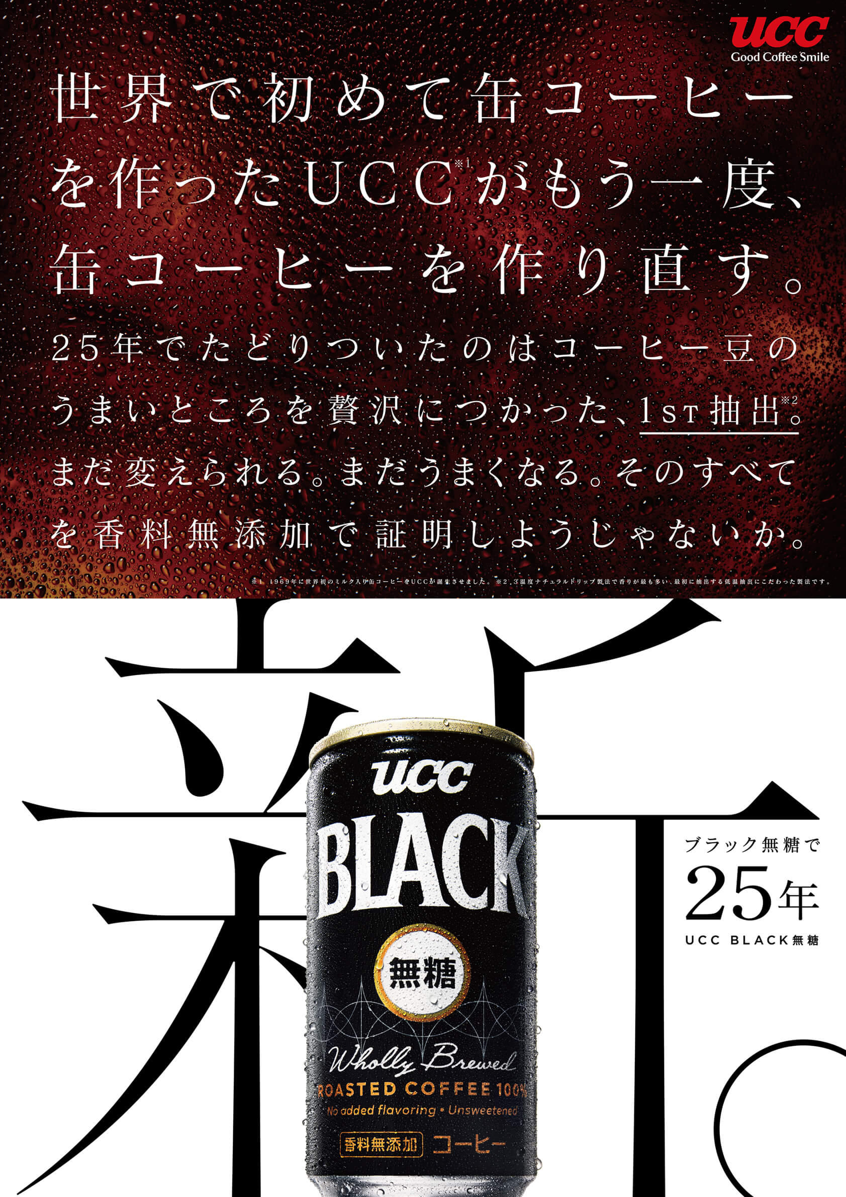 UCC上島珈琲株式会社 2019/05/da24ed80e679a7bbb4e23069723be5cc.jpg