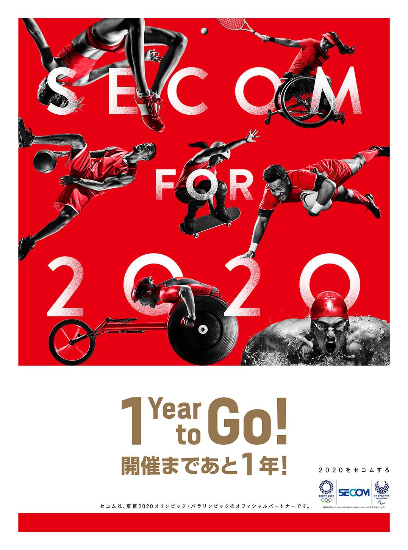セコム株式会社 2019/09/SECOM_15d_SECOM.jpg