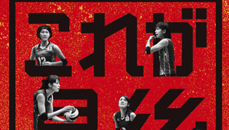 公益財団法人 日本バレーボール協会