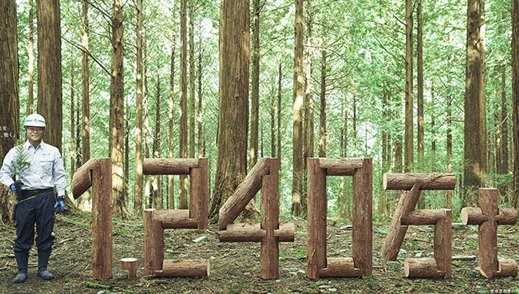 住友林業株式会社